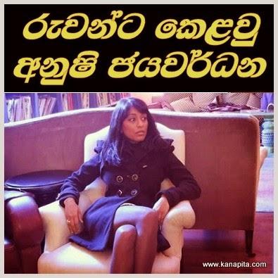 Anushi Jayawardana