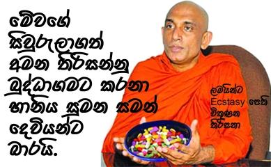 Rathana