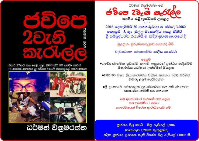 sinhala-book-launch-jvp-2nd-revolution-198690